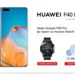 Huawei P40 Pro во пакет со Huawei Watch GT 2, 50 GB меморија на Cloud и Huawei VIP Service официјално и на македонскиот пазар
